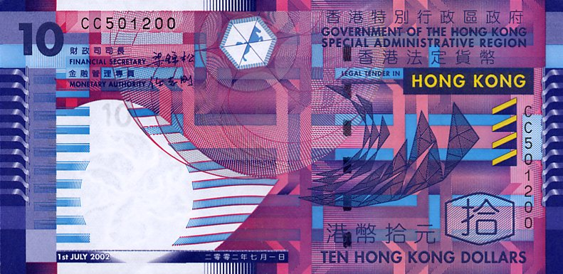 香港ドルHong-Kong-Dollar
