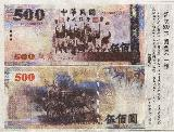 "台湾ニュードルThe ""NEW"" New Taiwan Dollar"